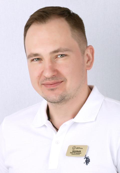 Зиновьев Глеб Игоревич