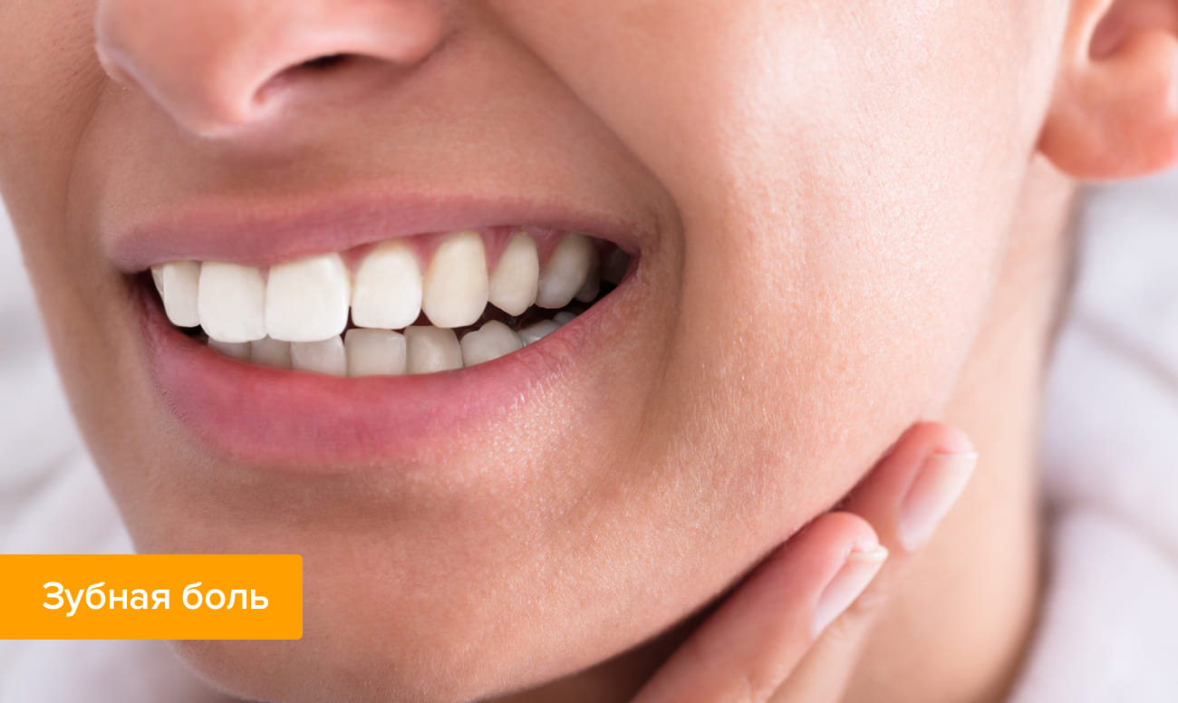 Фото человека, испытывающего зубную боль при надавливании