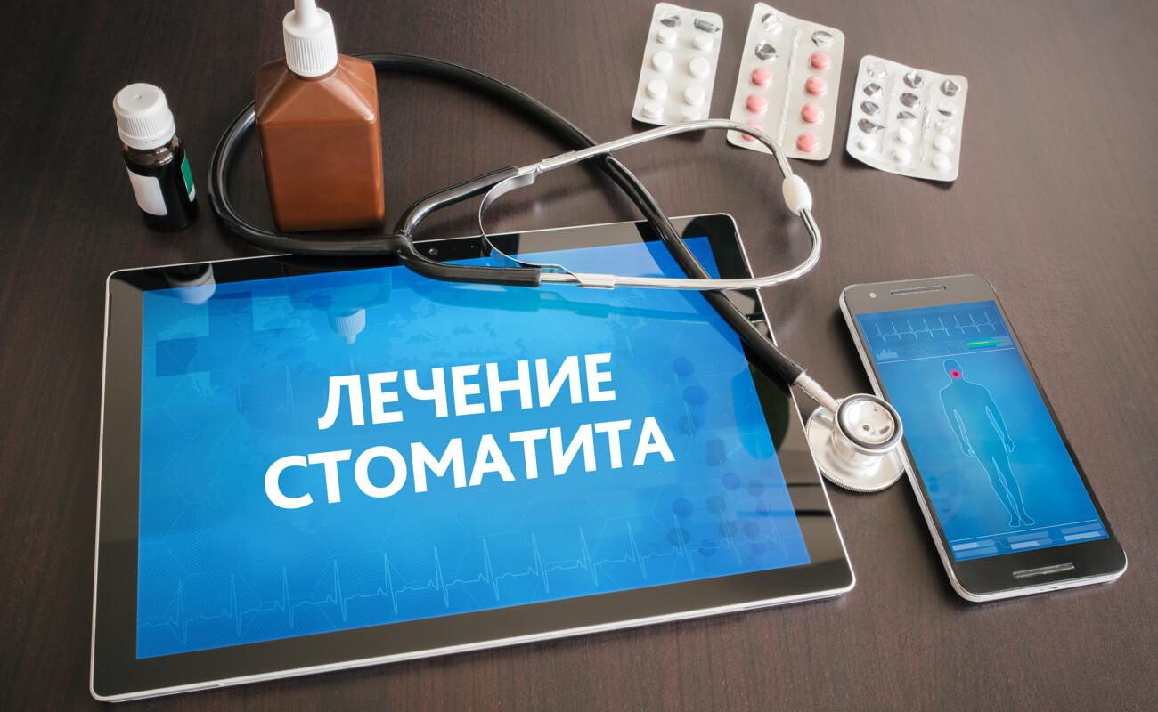 Фото средств лечения стоматита в домашних условиях