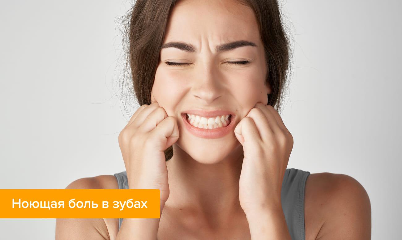 Фото девушки с ноющей болью в зубах