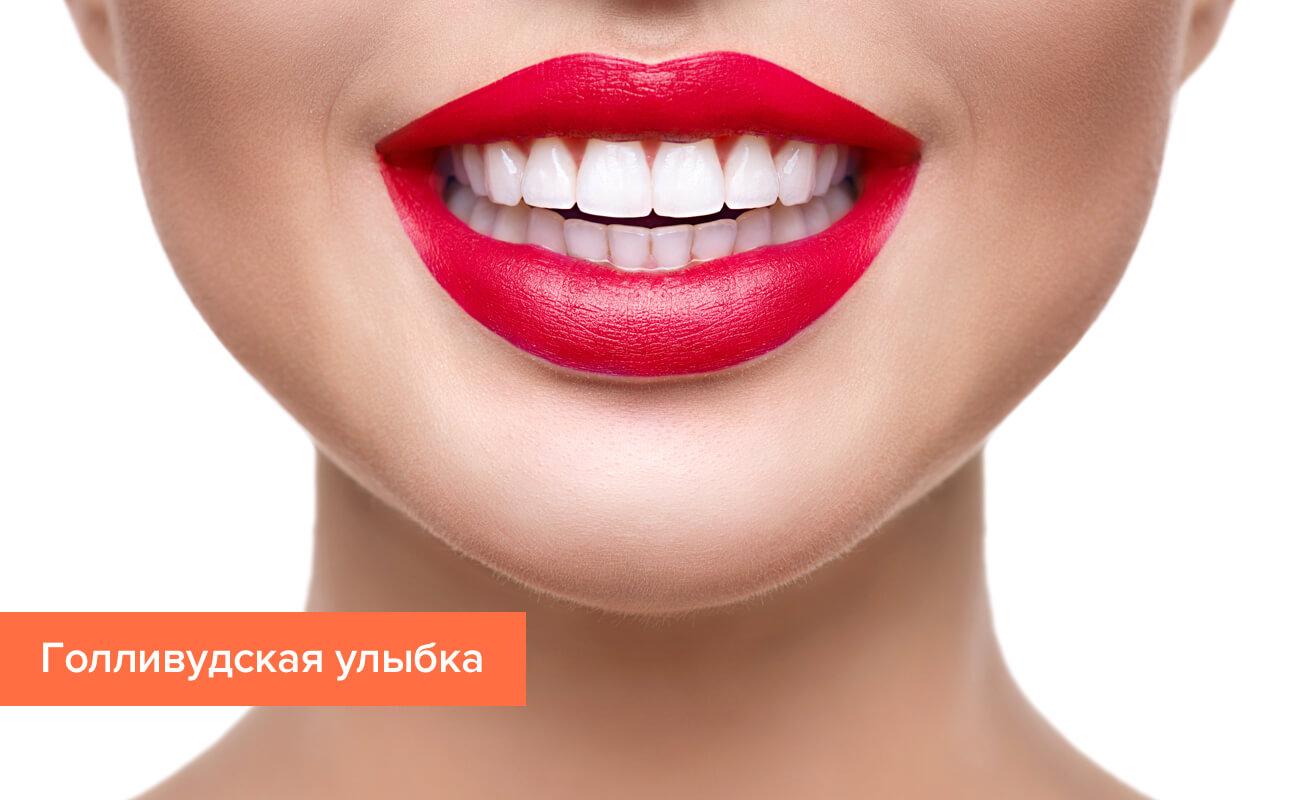 зубы голливудская улыбка цена виниры