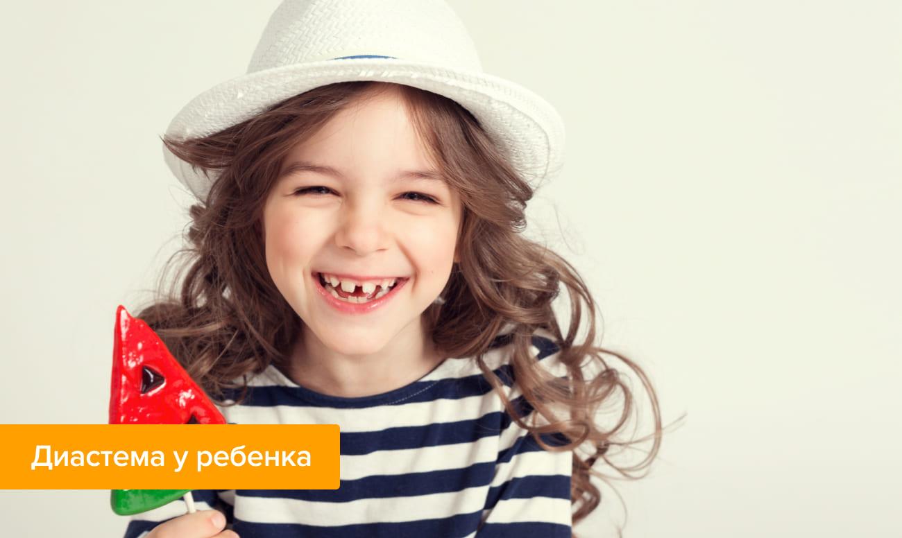 Фото ребенка с диастемой зубов