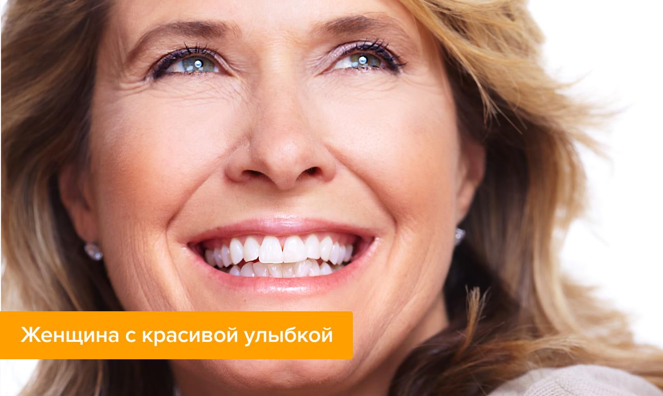 Фото женщины с красивой улыбкой