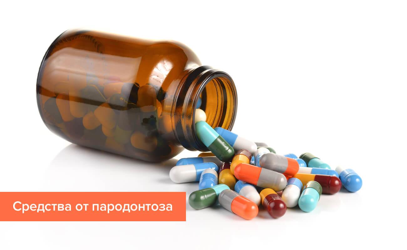 Фото лекарства от пародонтоза