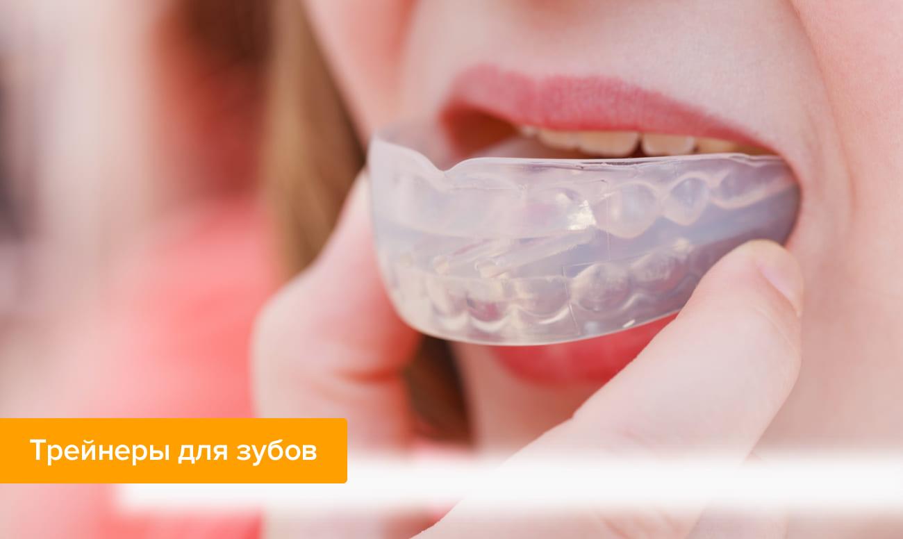 Фото трейнера на зубах