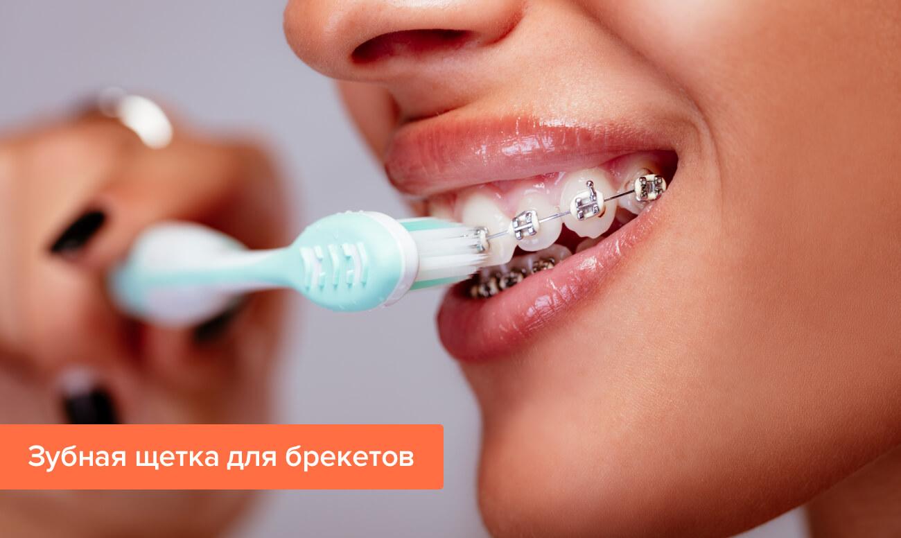Фото зубной щетки для брекетов
