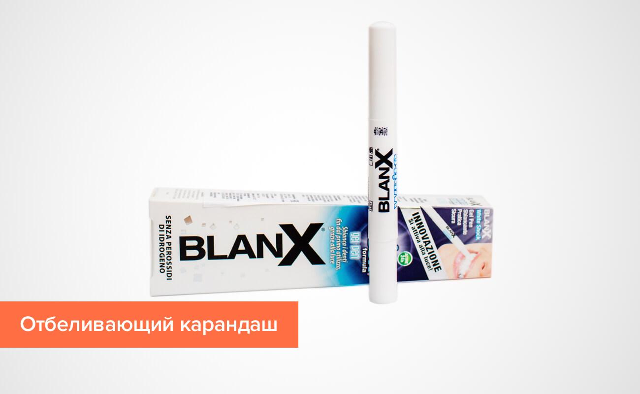отбеливание зубов blanx отзывы