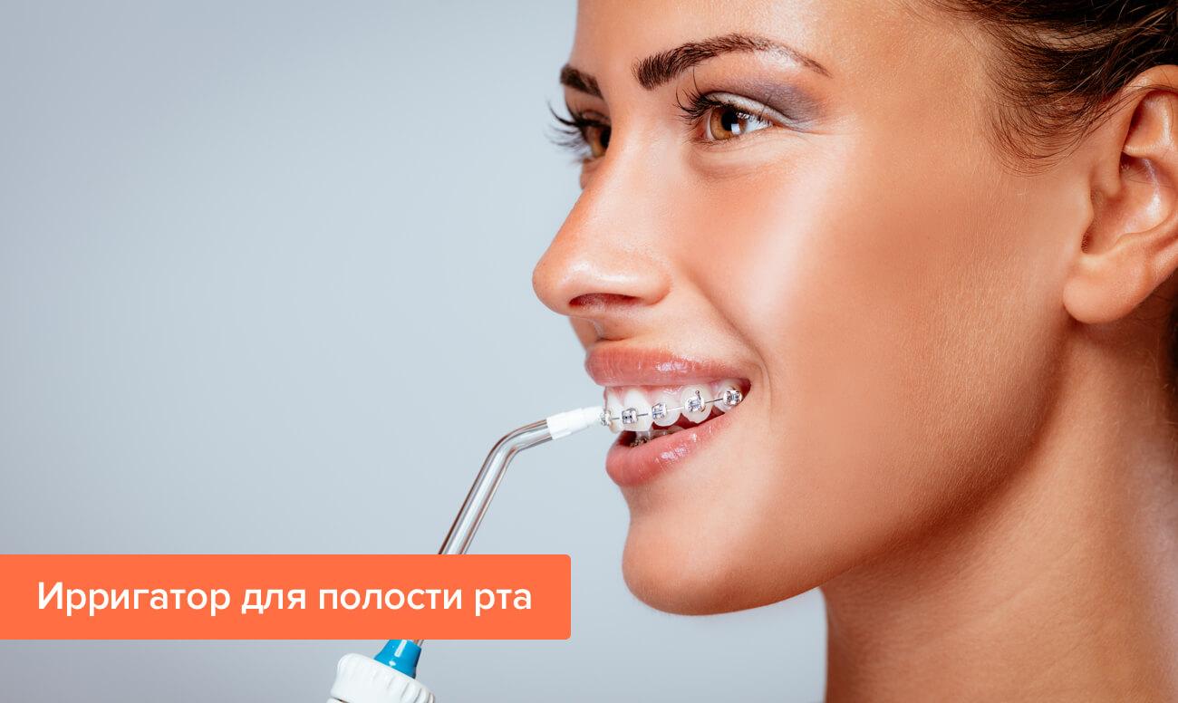 Фото ирригатора для полости рта