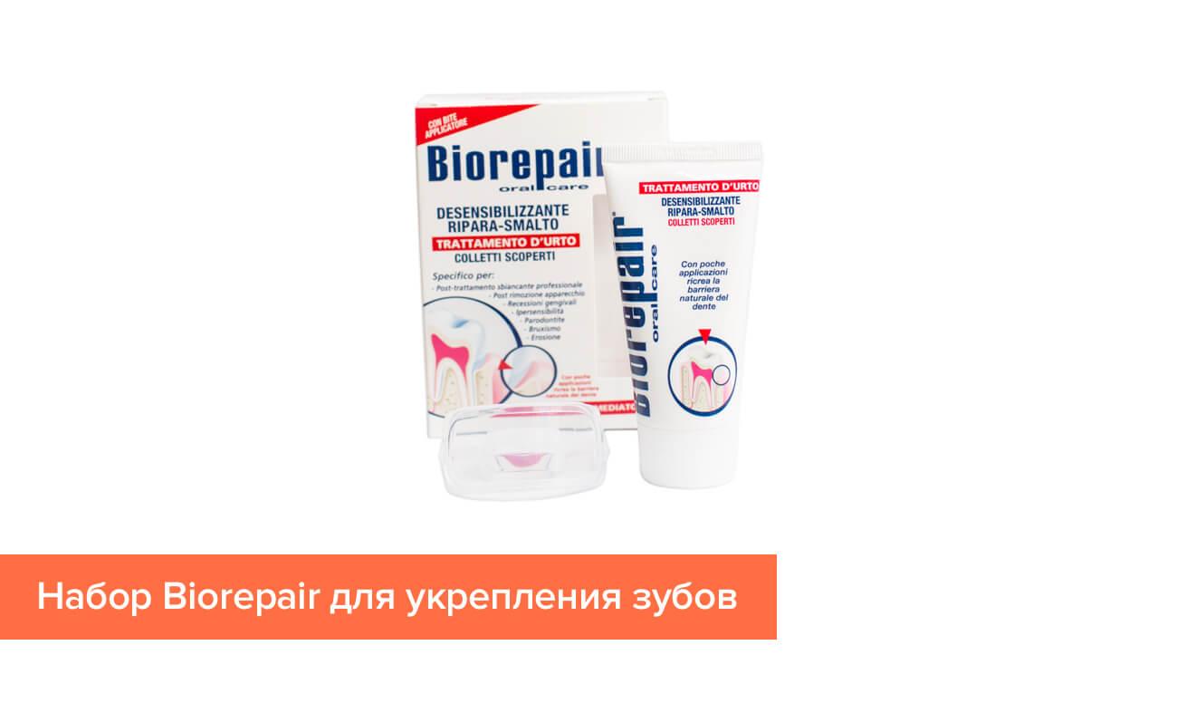 Фото набора Biorepair для укрепления зубов