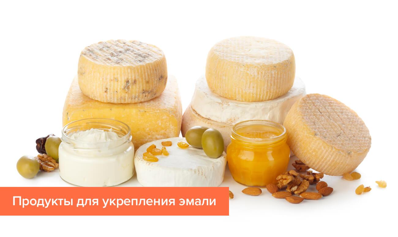 Фото продуктов для укрепления эмали