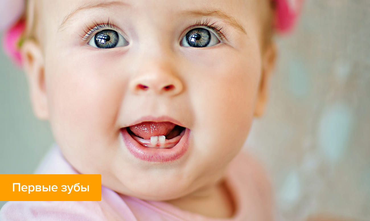 Фото ребенка с первыми прорезавшимися зубами