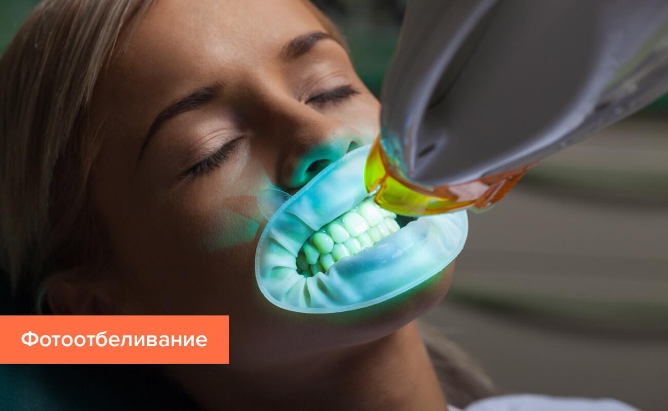 Фото процедуры отбеливания зубов аппаратом