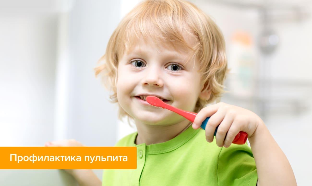 Фото ребенка чистящего зубы в целях профилактики пульпита