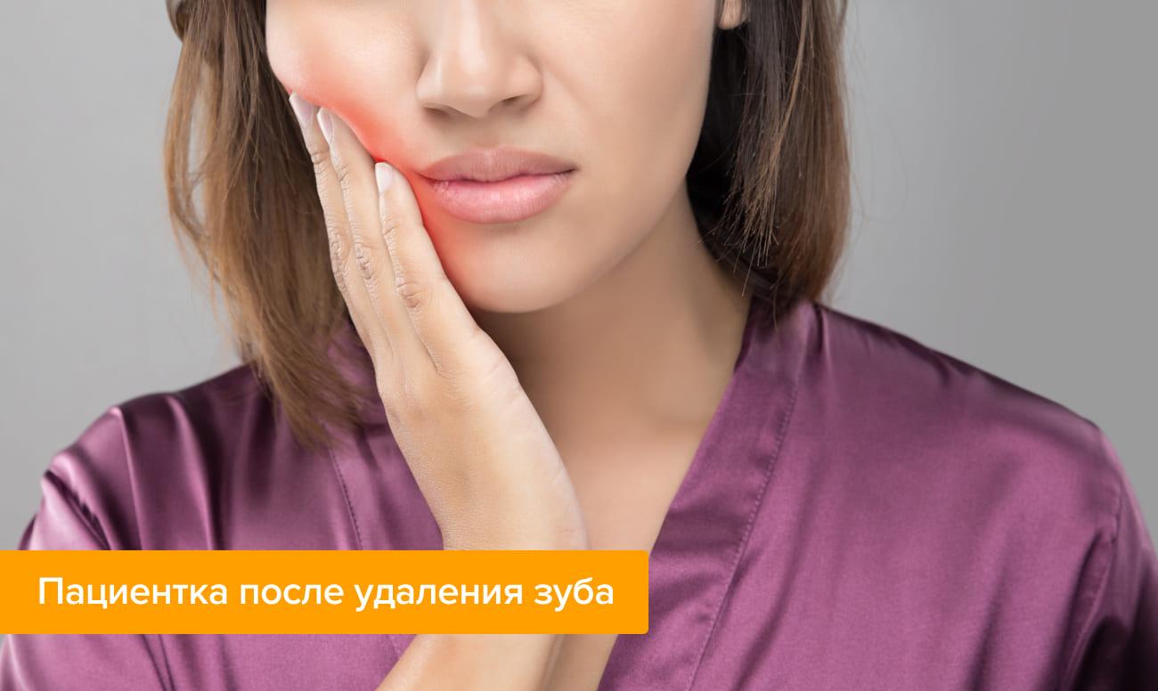 Фото пациентки после удаления зуба