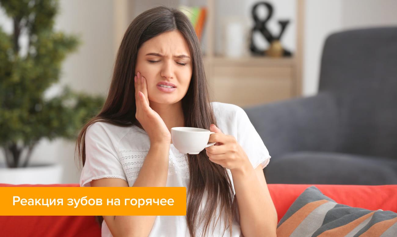 Фото девушки, испытывающей зубную боль после употребления горячего чая