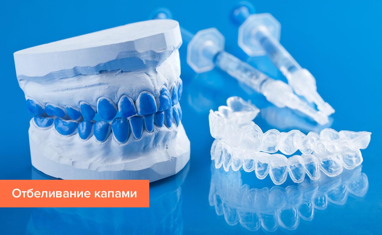 капы для отбеливания зубов treswhite supreme купить