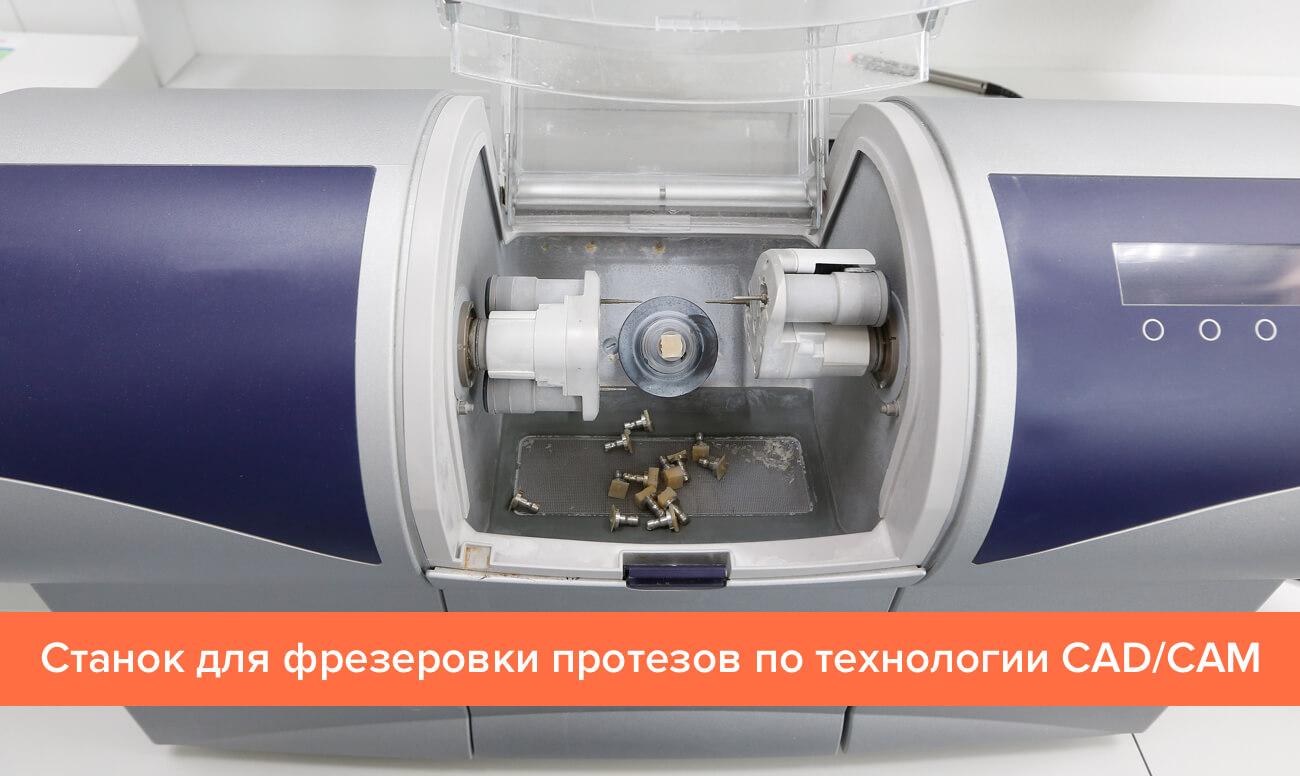 Фото станка для фрезеровки протезов по технологии CAD/CAM