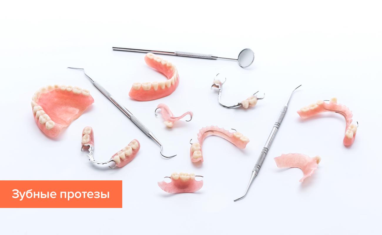 Фото видов зубных протезов