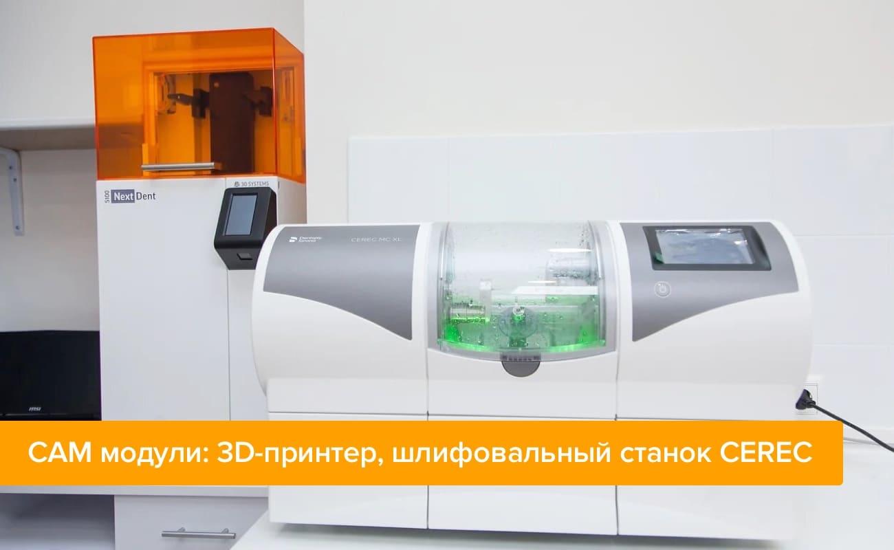 Фото CAM модулей — 3D-принтера и шлифовального станка CEREC