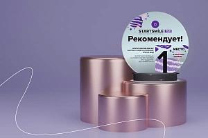 Церемония награждения победителей рейтинга частных стоматологий экспертного журнала Startsmile
