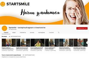 Почему стоит подписаться на канал Startsmile на YouTube